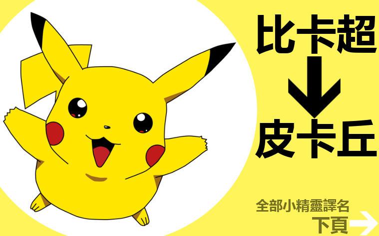 比卡超變皮卡丘 任天堂宣布《寵物小精靈》新譯名 | 星島日報