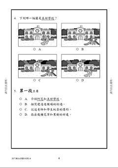 BCA中文三卷 教師指「正路」 | 星島日報