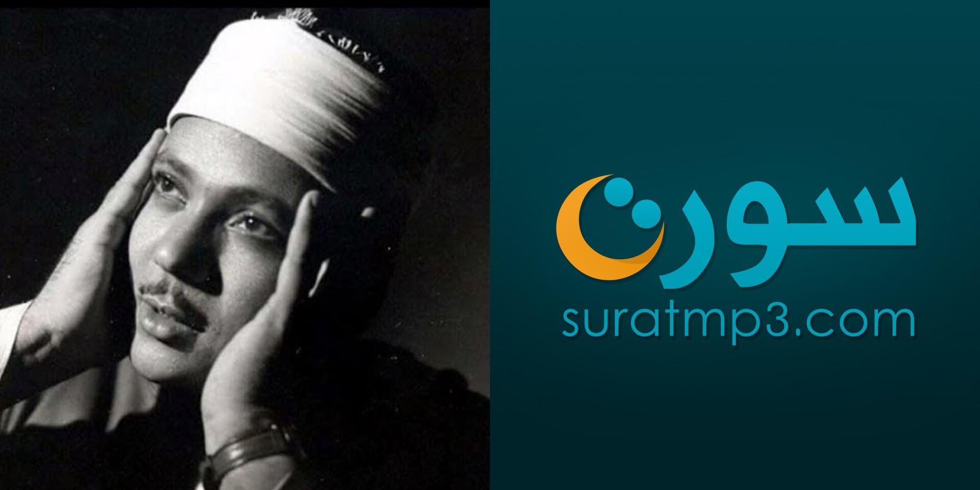 استماع تحميل سورة يس Mp3 بصوت الشيخ عبد الباسط عبد الصمد