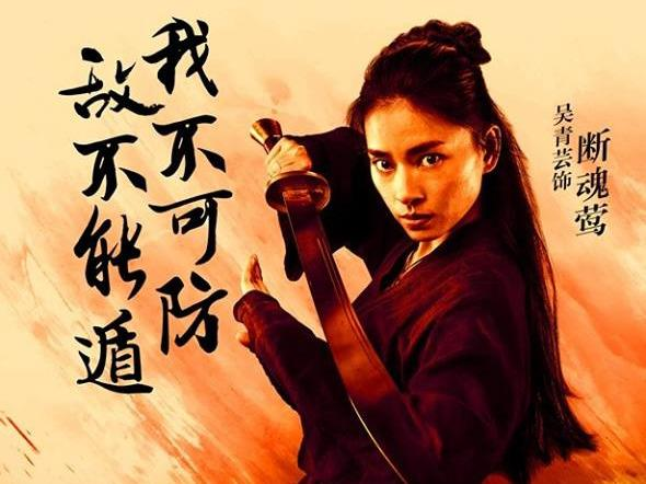 "Ngo Thanh Van in a character poster for the upcoming movie ""Crouching Tiger, Hidden Dragon: Sword of Destiny."""