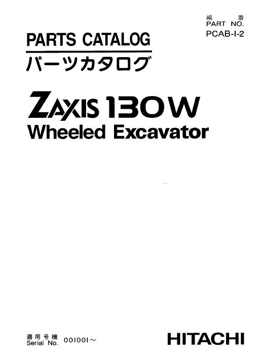 Hitachi ZAXIS ZX130W Wheeled Excavator Service Manual