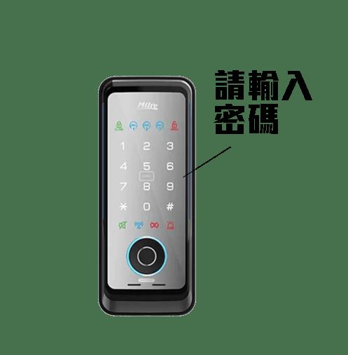 美樂 MILRE MI-510F電子鎖