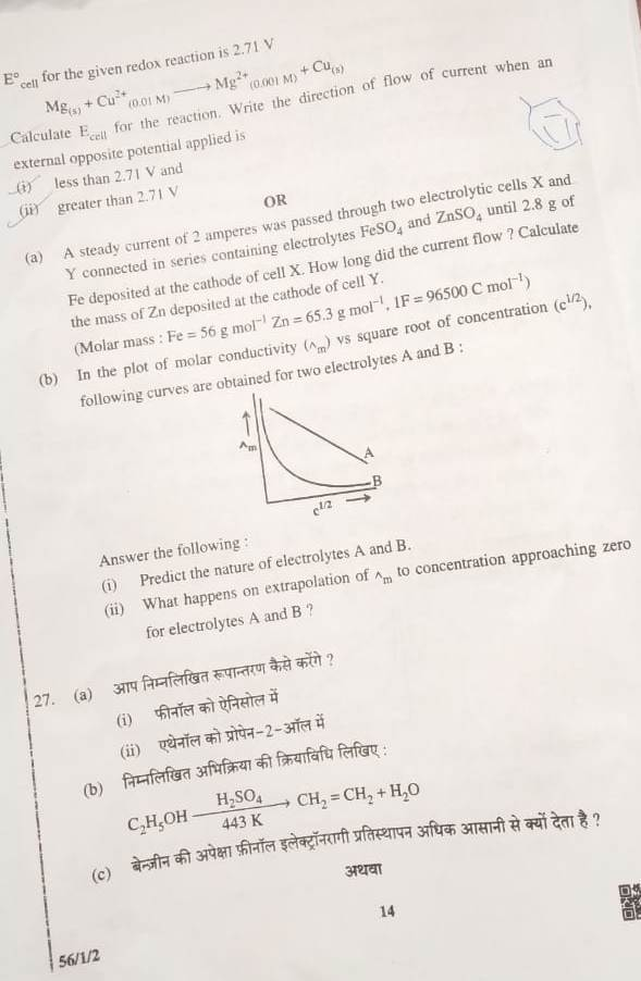 CBSE Class 12th Chemistry question paper 2019