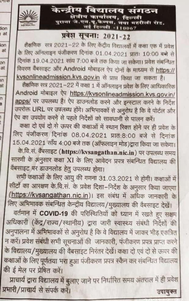 Kendriya Vidyalaya admission 2021