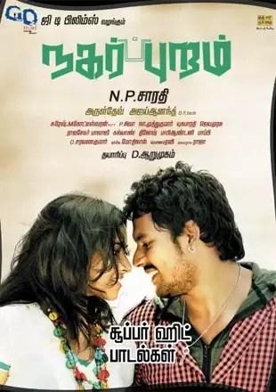 wallpapers Nagarpuram Tamil Movie nagarpuram movie showtimes review