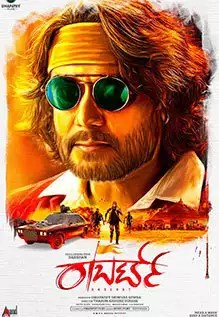 I Just Love You Baby Kannada Song : kannada, Roberrt, Movie, Review:, Darshan, Excels, Paisa, Vasool, Family, Entertainer