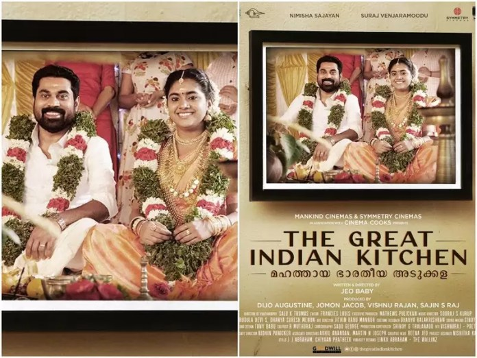 The Great Indian Kitchen: 'The Great Indian Kitchen': Here's the first look poster of the Nimisha Sajayan and Suraj Venjaramoodu starrer | Malayalam Movie News - Times of India