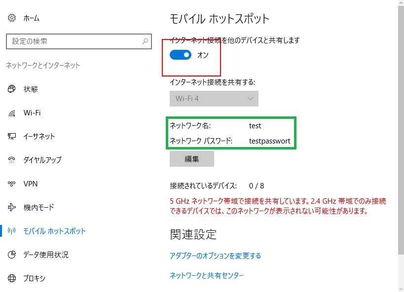 どのようにTP-Link製無線LAN子機を使用しWindows10上でSoftAPを設定しますか?   TP-Link 日本