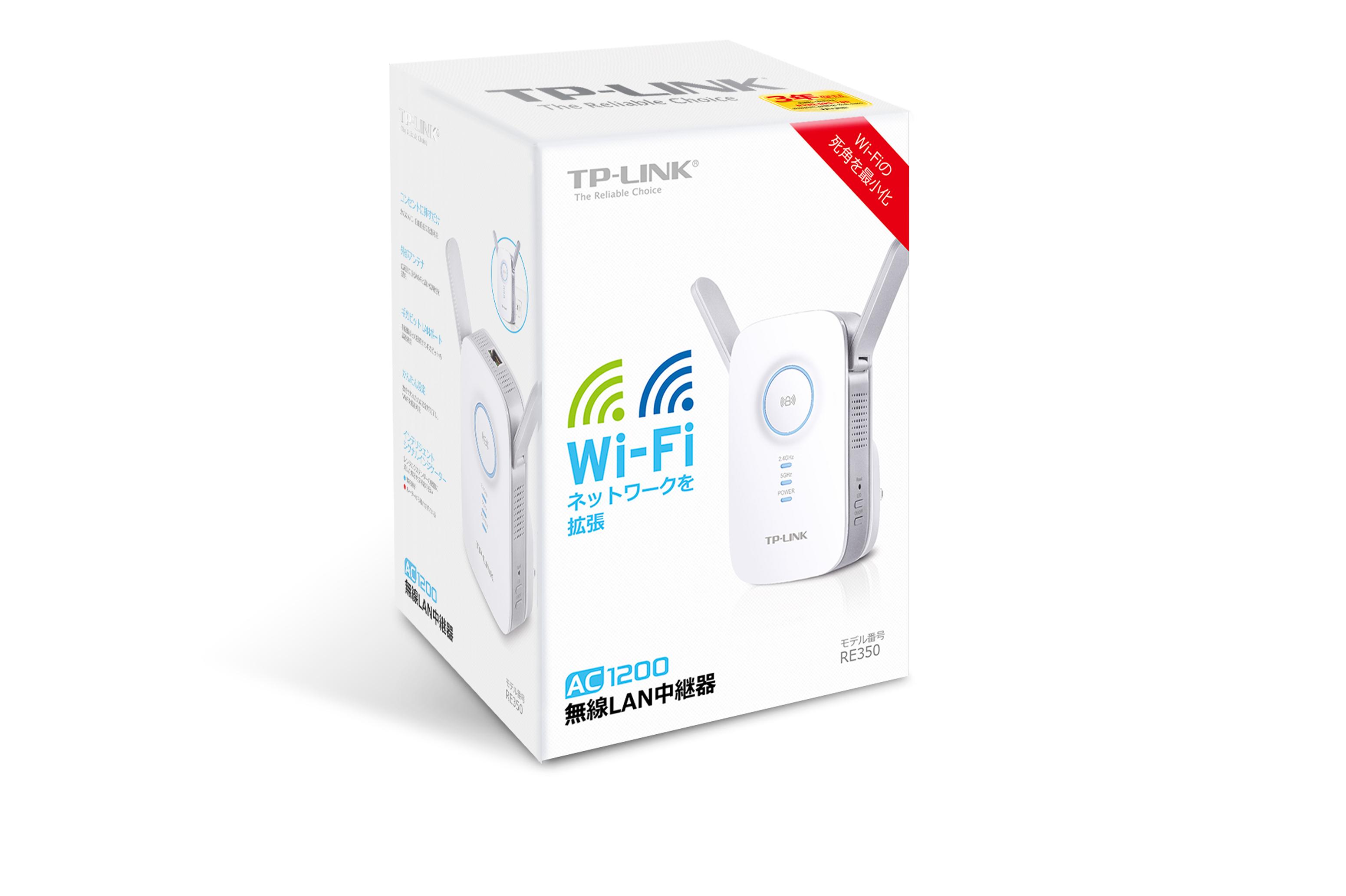 RE350 | AC1200 無線LAN中継器 | TP-Link 日本