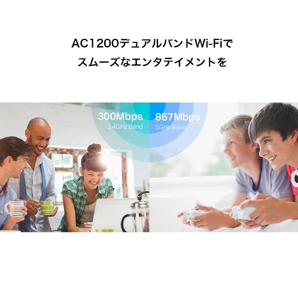 TP-Link Archer C6の通信速度は5GHz帯867Mbps、2.4GHz帯300Mbps