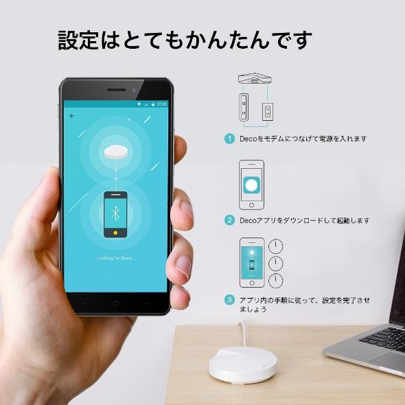 Deco M5   AC1300 メッシュWi-Fiユニット   TP-Link 日本