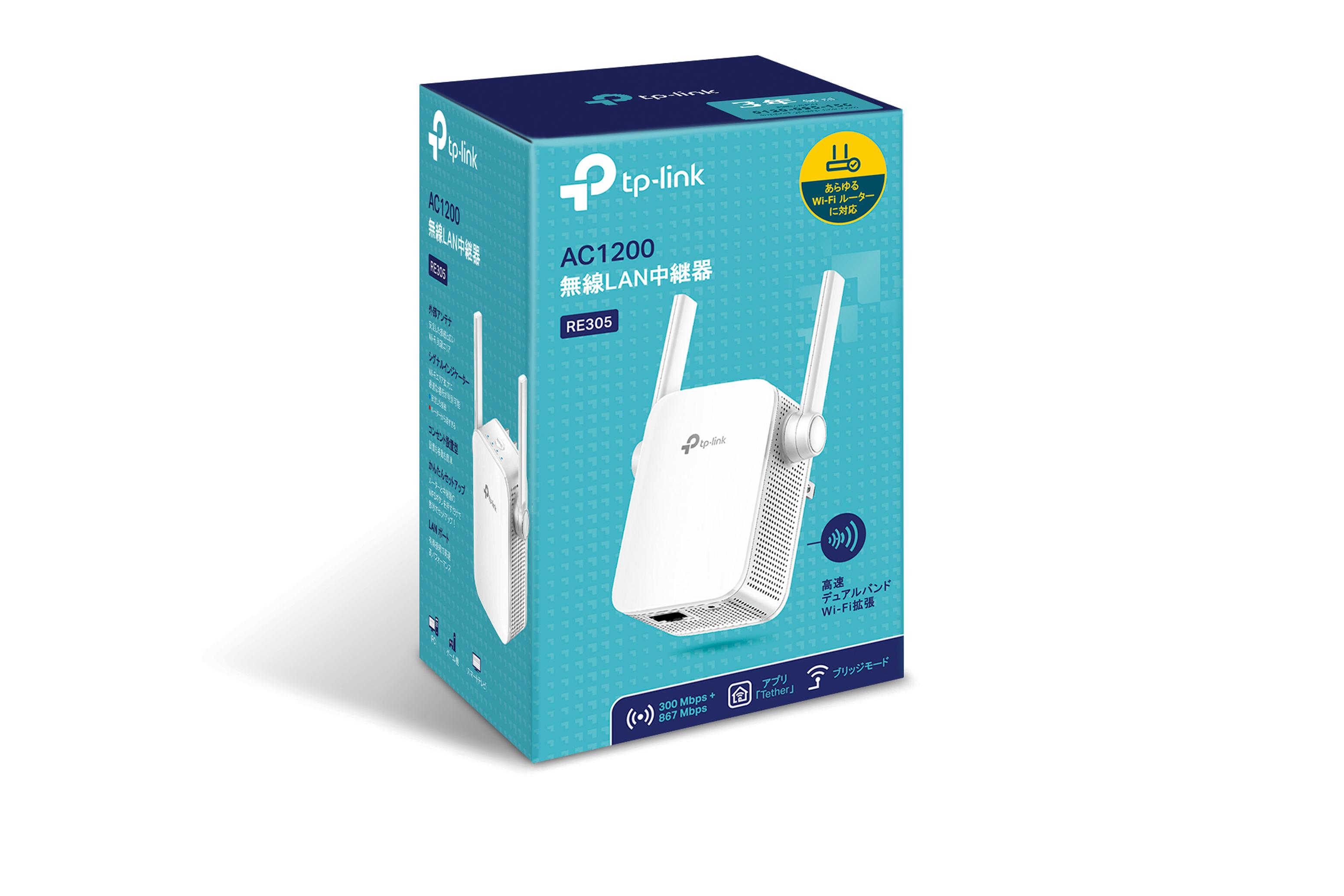 RE305 | AC1200 無線LAN中継器 | TP-Link Japan
