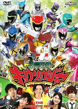 Zyuden Sentai Kyoryuger (Series) - TV Tropes