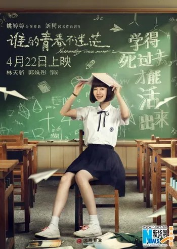 Review: Yesterday Once More (2016)   Sino-Cinema 《神州电影》
