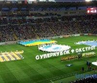Матч за Суперкубок Украины могут перенести из-за парламентских выборов