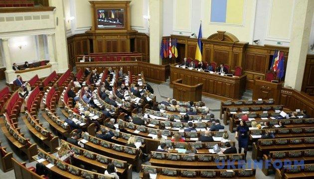 Рада ухвалила закон про житлово-комунальні послуги