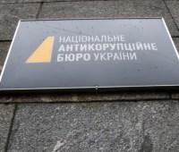 В Совет общественного контроля при НАБУ вошли представители семи общественных объединений