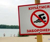В Житомире на двух пляжах запретили купаться