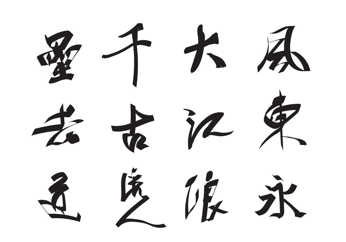 Calligraphy symbol of hope japanese calligraphy symbol of hope buycottarizona Image collections