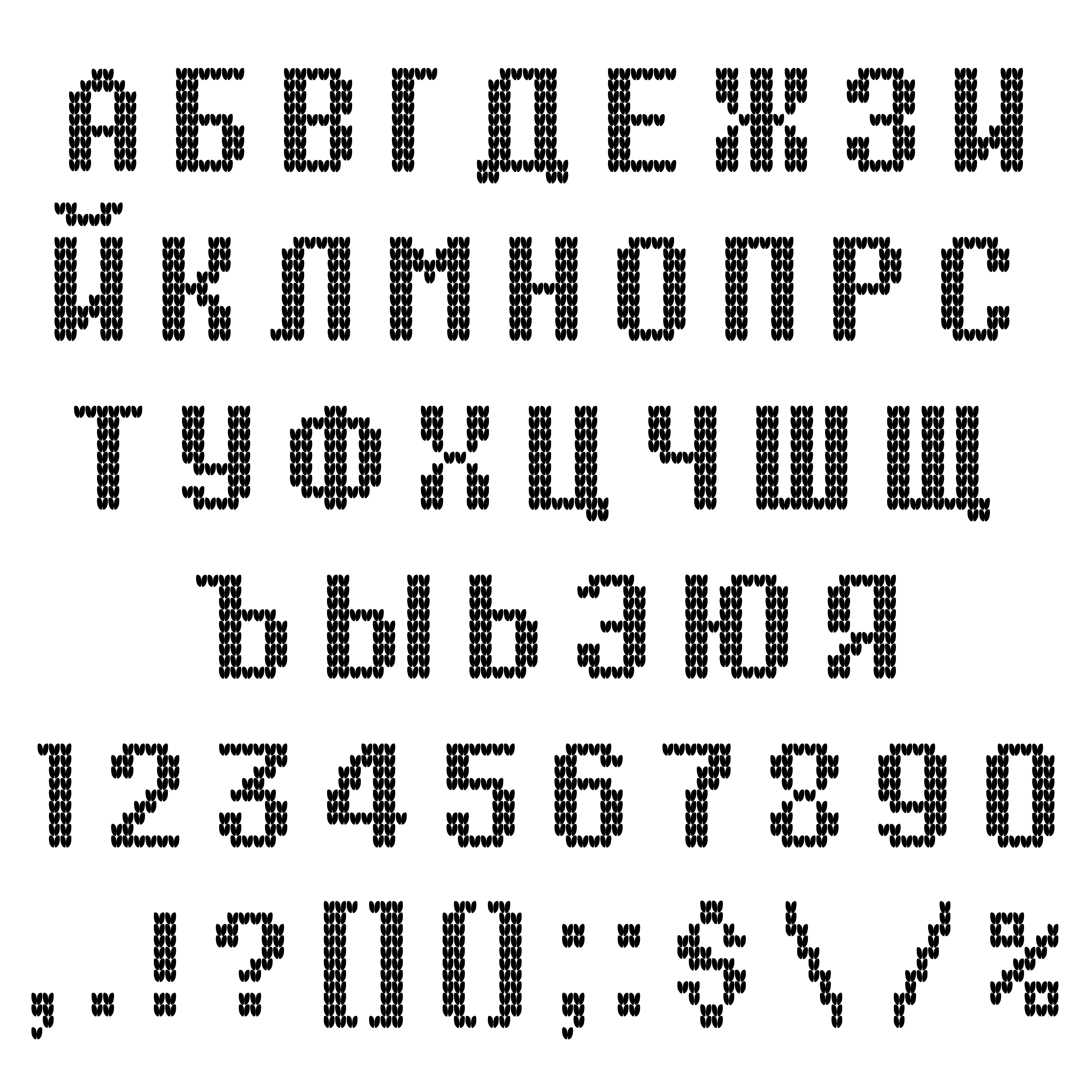 ABC. Knitted vector alphabet. Cyrillic letters., numbers