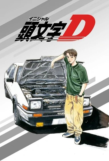 Initial D First Stage : initial, first, stage, Twisted, World, Animania, Initial, First, Stage, Worlds, Alliance, Fandom