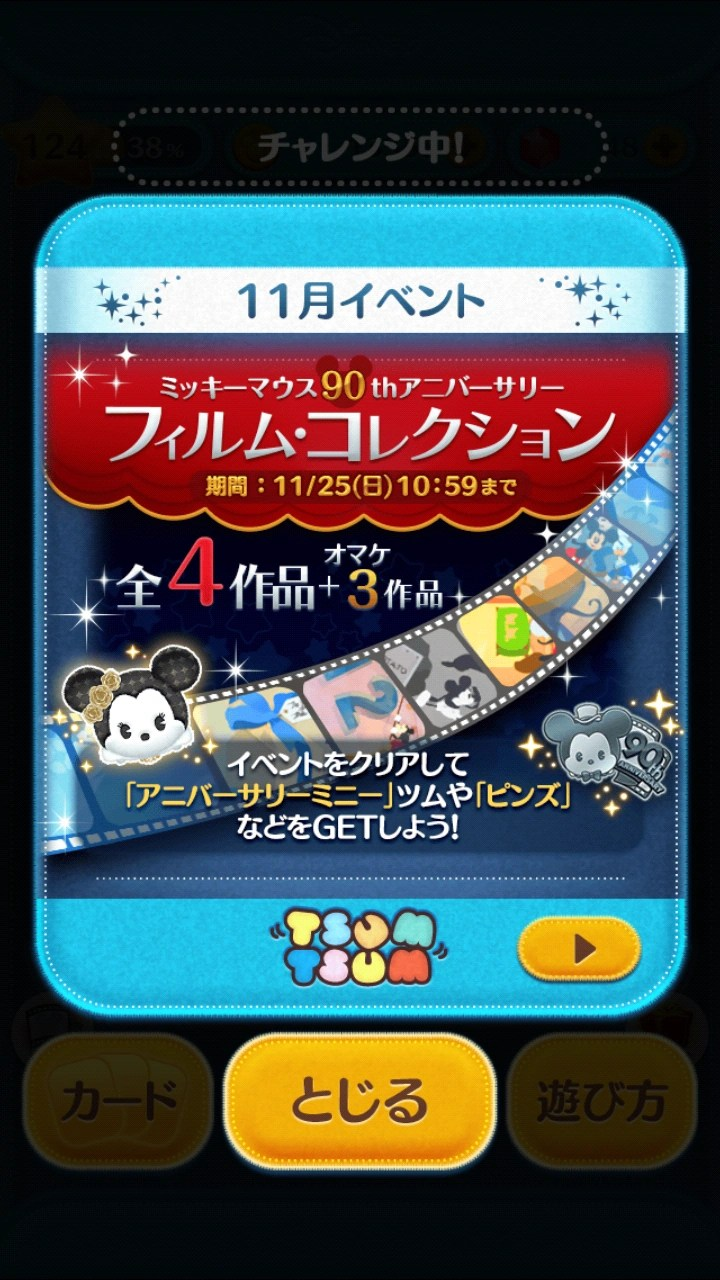 Mouth Tsum Tsum : mouth, Japan, Events/Film, Collection, Disney, Fandom