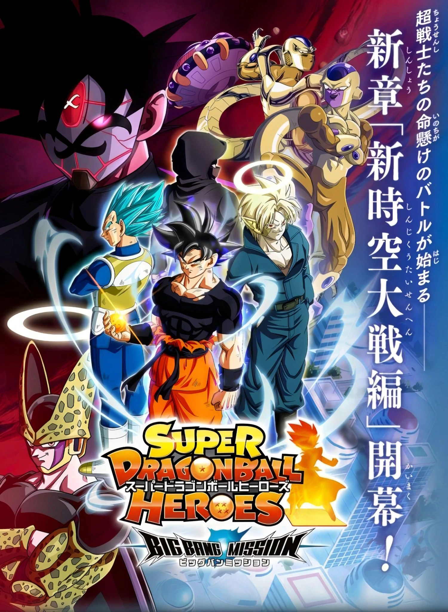 Dragon Ball Heroes Episode 1 : dragon, heroes, episode, Space-Time, Dragon, Fandom