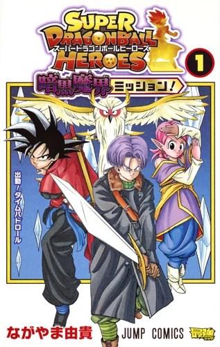 Super Dragon Ball Heroes Episode 11 Vostfr : super, dragon, heroes, episode, vostfr, Super, Dragon, Heroes:, Demon, Realm, Mission!, Fandom
