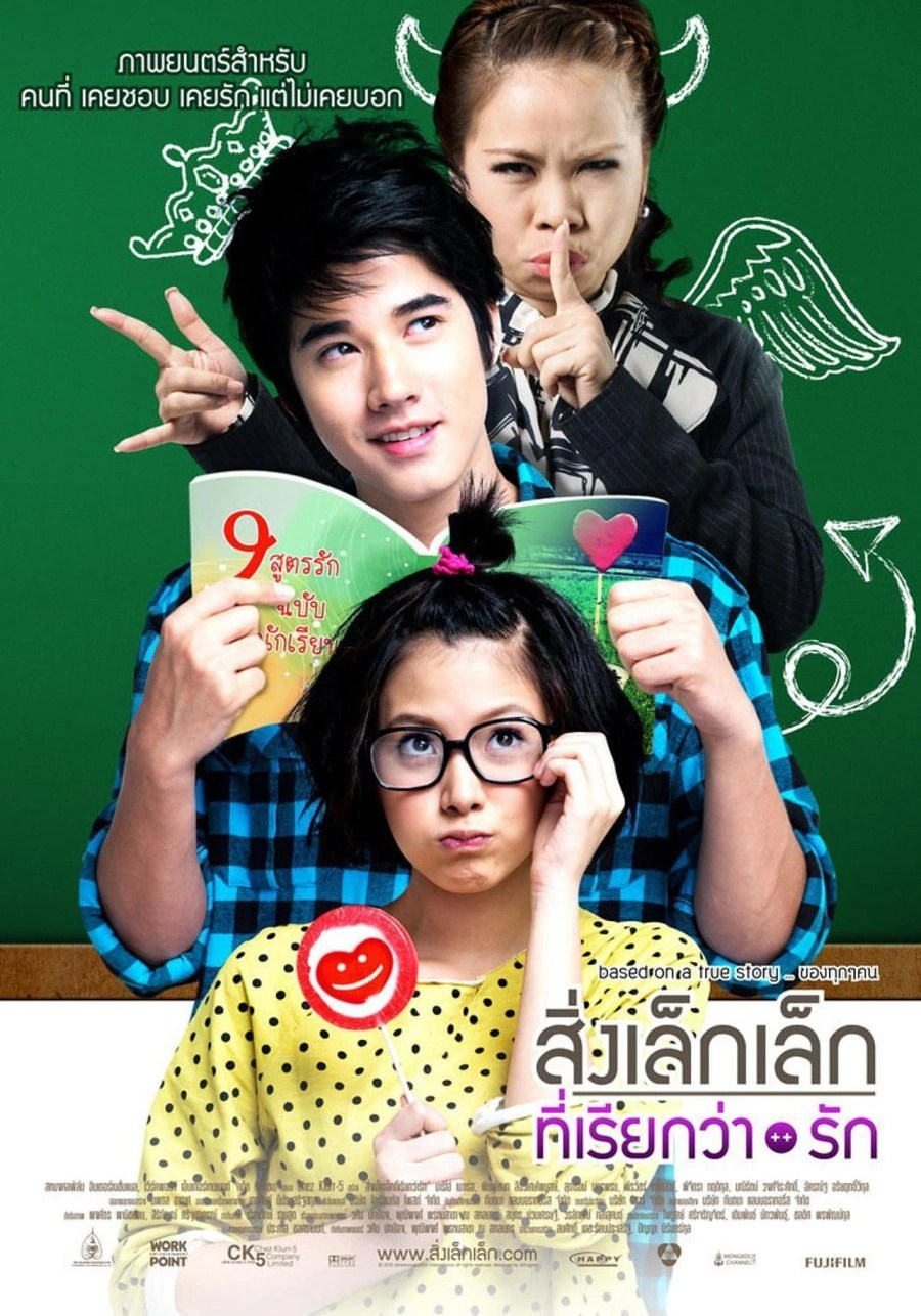 Baifern Pimchanok Film : baifern, pimchanok, Crazy, Little, Thing, Called, Drama, Fandom