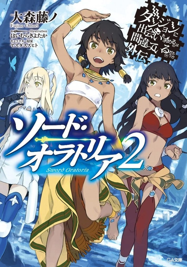 Danmachi Sword Oratoria Saison 2 : danmachi, sword, oratoria, saison, Sword, Oratoria, Light, Novel, Volume, DanMachi, Fandom