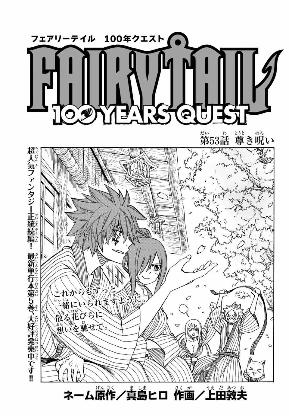 Fairy Tail La Quete De 100 Ans : fairy, quete, Fairy, Tail:, Years, Quest, Chapter, Fandom