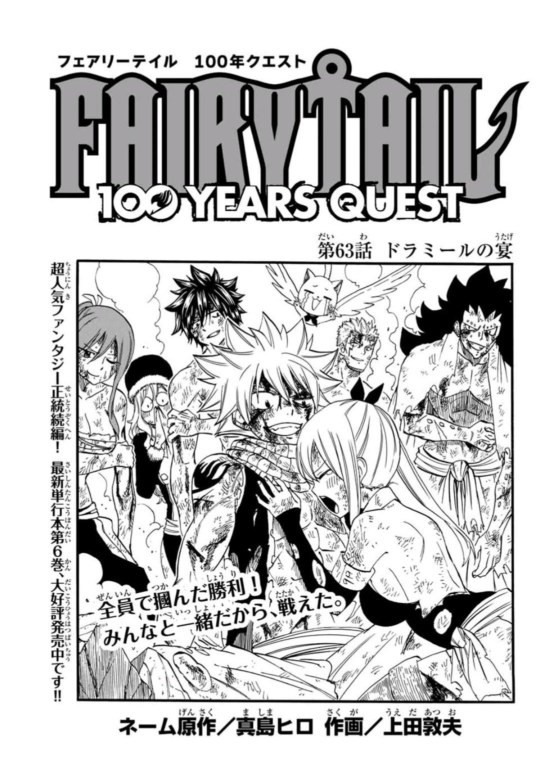 Fairy Tail 100 Years Quest Anime : fairy, years, quest, anime, Fairy, Tail:, Years, Quest, Chapter, Fandom