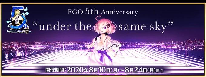 fate grand order 5th anniversary