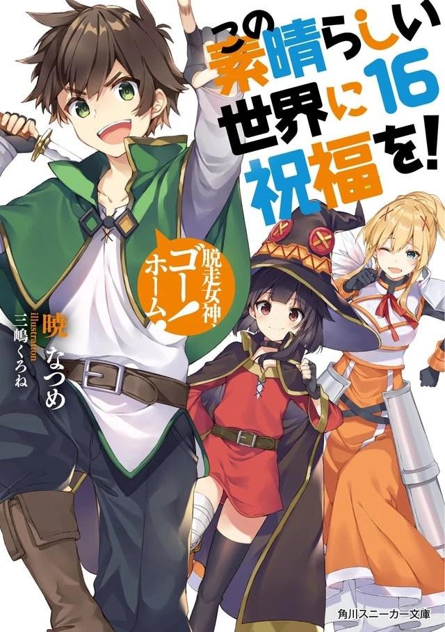 Konosuba Novel Indo : konosuba, novel, Konosuba, Movie, Bersama