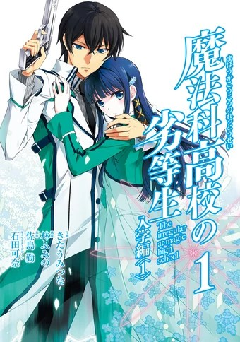 Mahouka Koukou No Rettousei Hoshi Wo Yobu Shoujo Sub Indo : mahouka, koukou, rettousei, hoshi, shoujo, Category:Manga, Mahouka, Koukou, Rettousei, Fandom