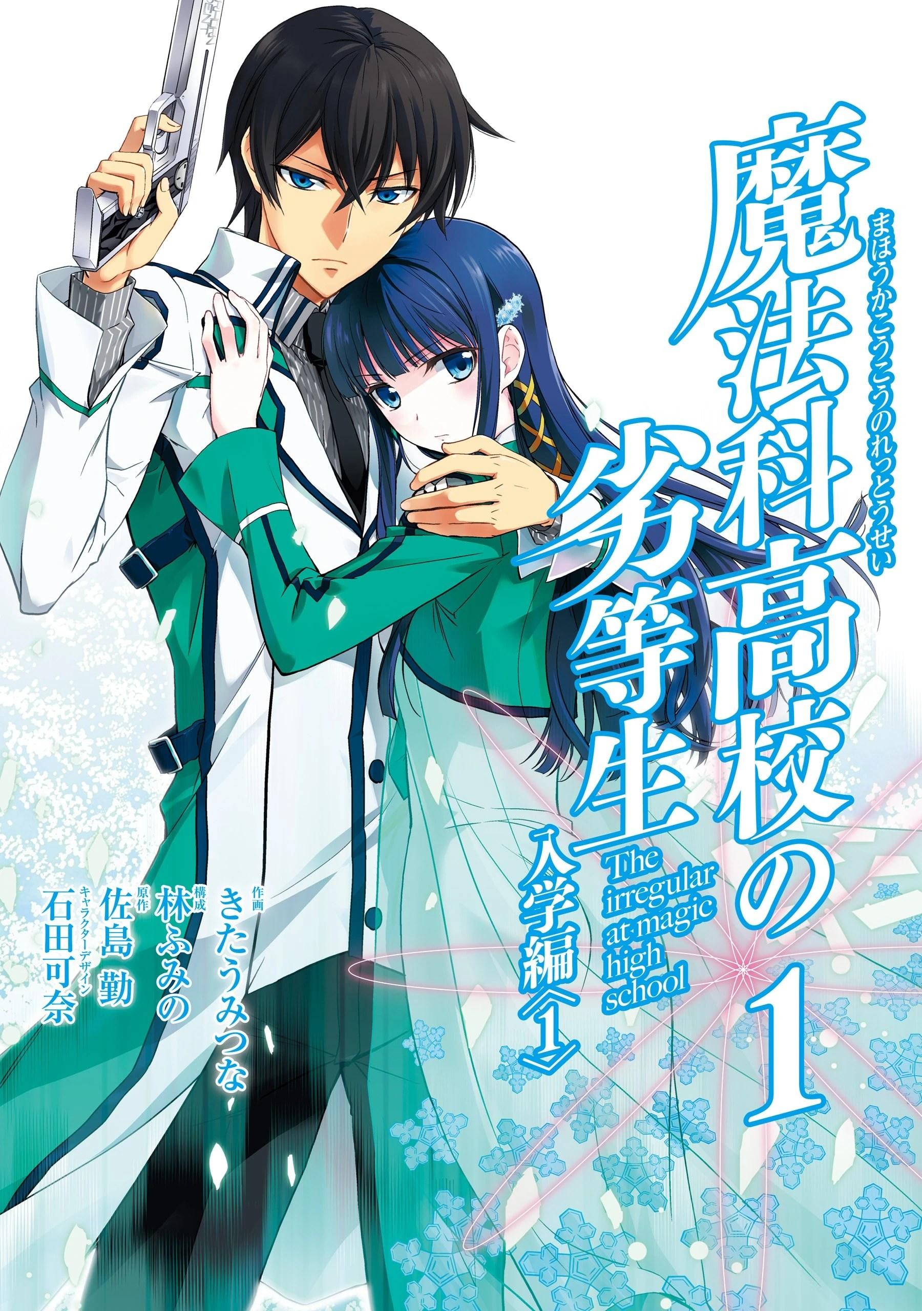 Irregular At Magic High School : irregular, magic, school, Category:Manga, Mahouka, Koukou, Rettousei, Fandom