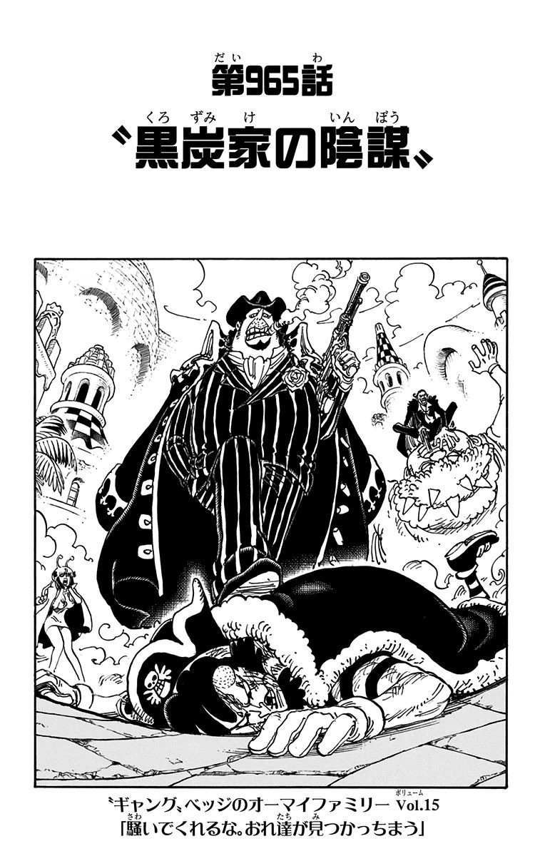 One Piece Chapter 965 : piece, chapter, Chapter, Piece, Fandom
