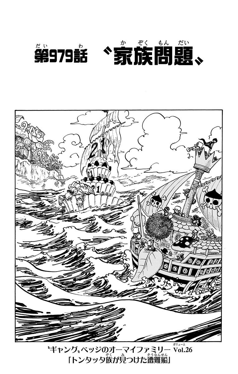 Komik One Piece Chapter 979 : komik, piece, chapter, Chapter, Piece, Fandom