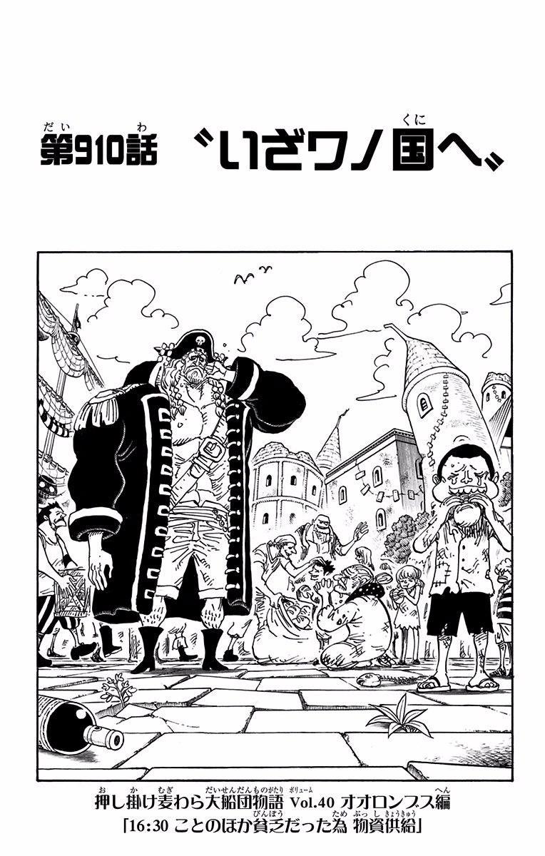 Komik One Piece 910 : komik, piece, Piece, Burning, Manga, Anime, Pirates, Marines, Treasure, Devil, Cute766
