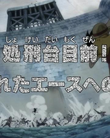 Episode Luffy Menggunakan Haki Di Marineford : episode, luffy, menggunakan, marineford, Episode, Piece, Fandom