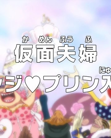 One Piece Episode 831 : piece, episode, Episode, Piece, Fandom
