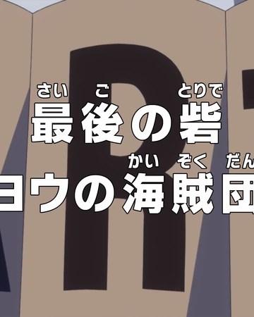 One Piece Ep 874 : piece, Episode, Piece, Fandom