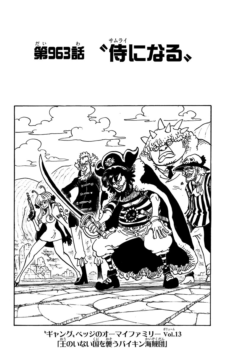 One Piece 963 : piece, Chapter, Piece, Fandom
