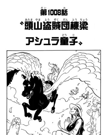 Manga One Piece 982 : manga, piece, Chapter, Piece, Fandom
