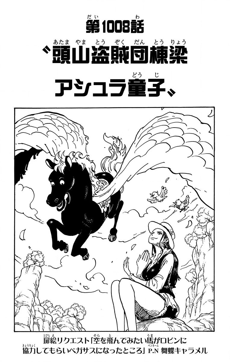 Spoiler One Piece 942 : spoiler, piece, Chapter, Piece, Fandom