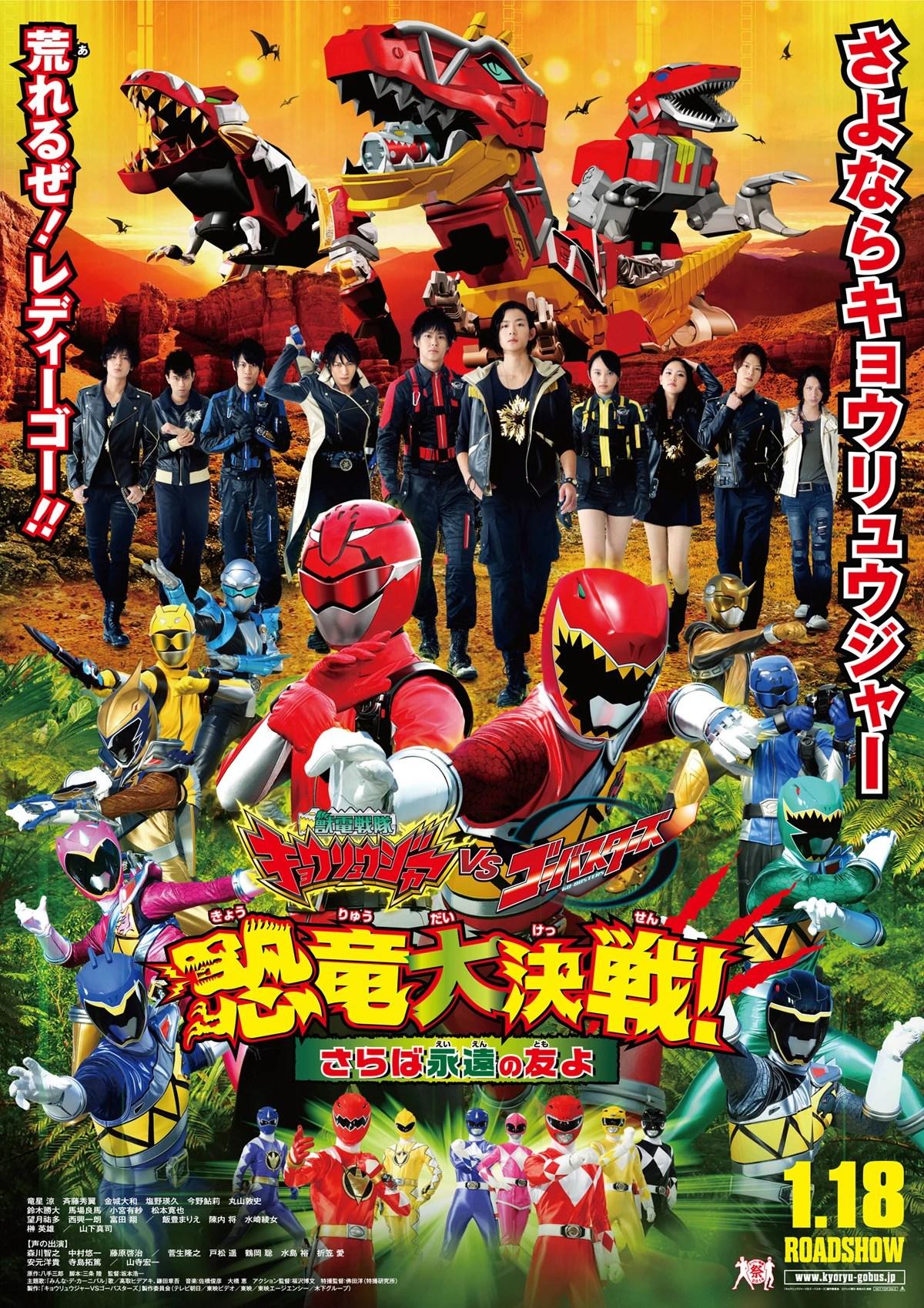Kyoryuger Sub Indo : kyoryuger, Zyuden, Sentai, Kyoryuger, Go-Busters:, Dinosaur, Great, Battle!, Farewell,, Eternal, Friends, RangerWiki, Fandom