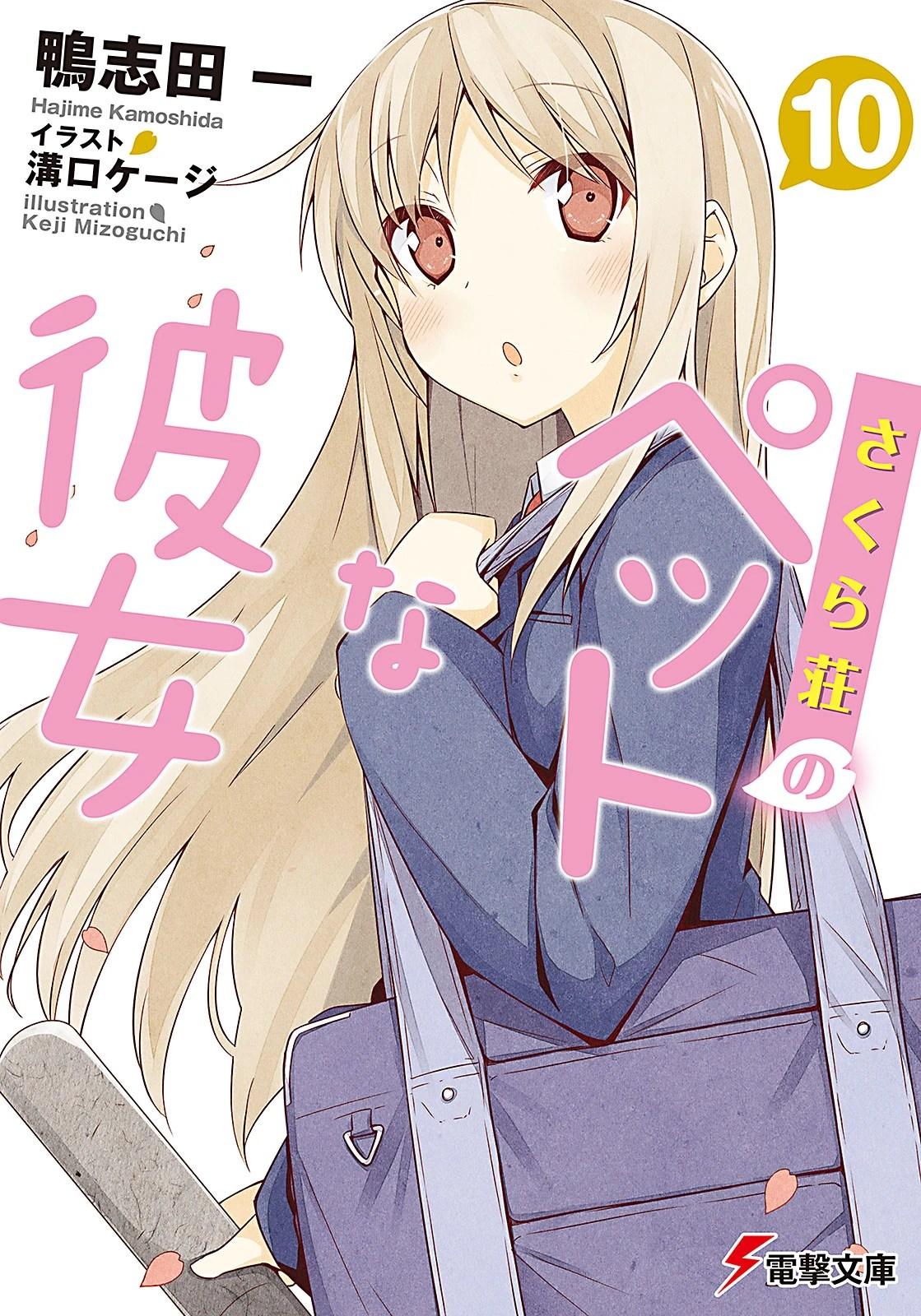 Sakurasou No Pet Na Kanojo : sakurasou, kanojo, Sakurasou, Kanojo, Light, Novel, Volume, Fandom