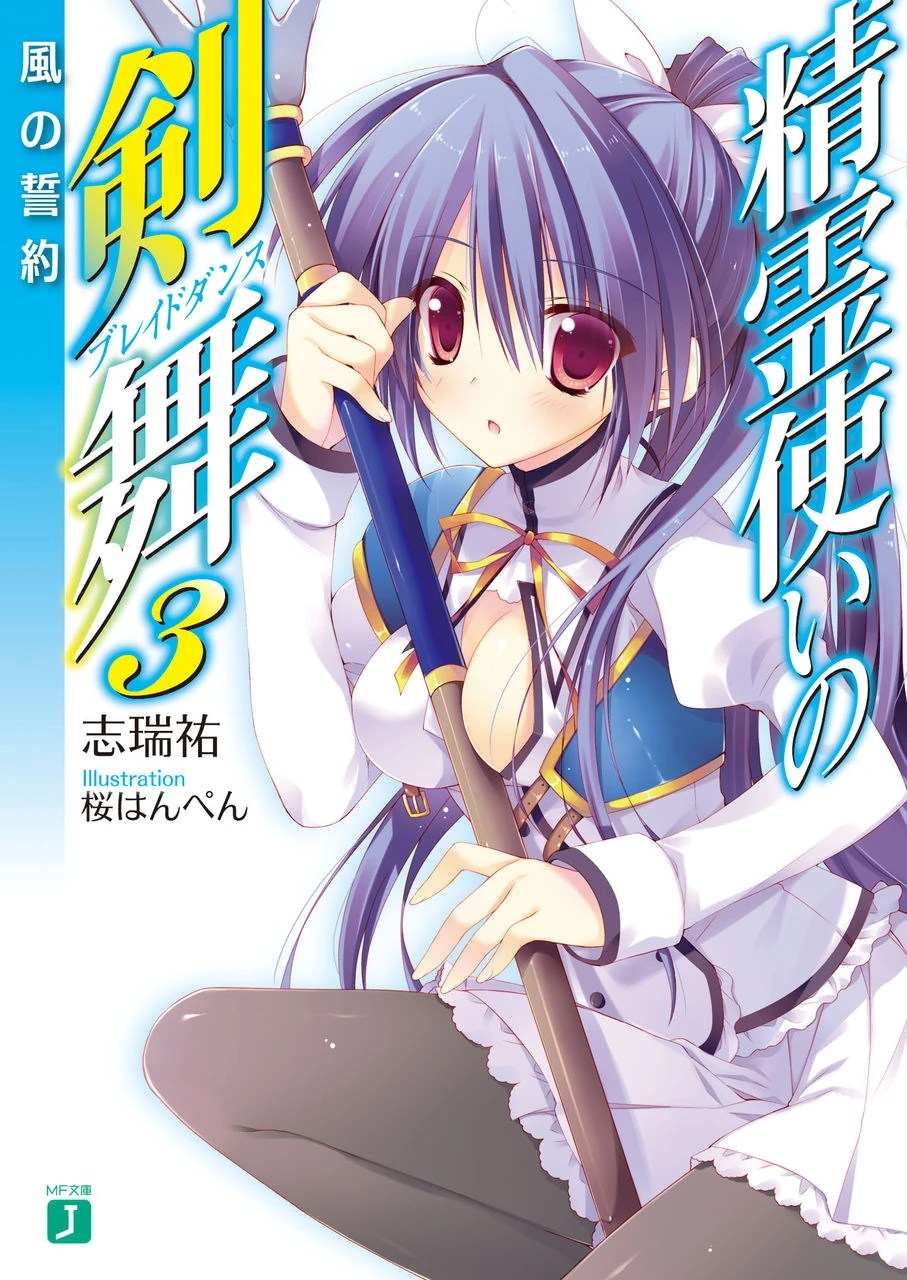 Seireitsukai No Blade Dance : seireitsukai, blade, dance, Bladedance, Elementalers, Light, Novel, Volume, Seirei, Tsukai, Blade, Dance, Fandom