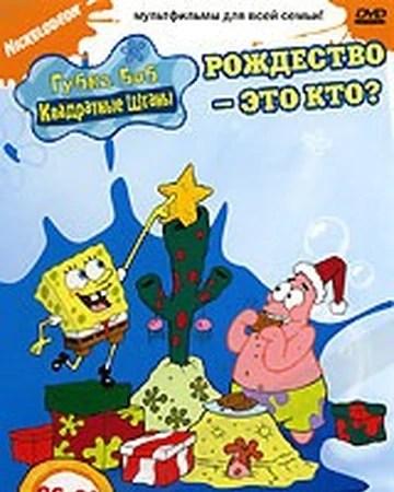 Spongebob Christmas Who : spongebob, christmas, Christmas, (DVD), Encyclopedia, SpongeBobia, Fandom