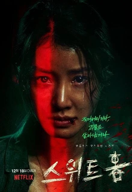 Netflix's sweet home, starring song kang, lee jin wook, lee si young, lee do hyun, and more, created a major buzz in december 2020. Seo Yi Kyung Home Sweet Home Wiki Fandom